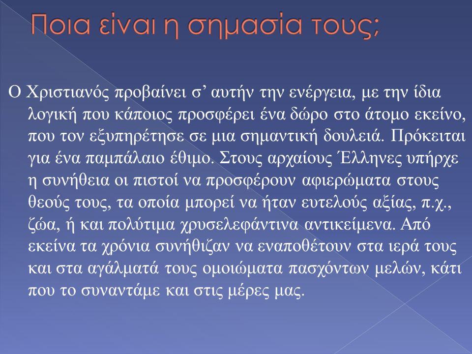  http://www.pentapostagma.gr/2013/09/ ti-einai-to-tama-taximo-pou-kanoume- se-enan-agio.html http://www.pentapostagma.gr/2013/09/ ti-einai-to-tama-taximo-pou-kanoume- se-enan-agio.html