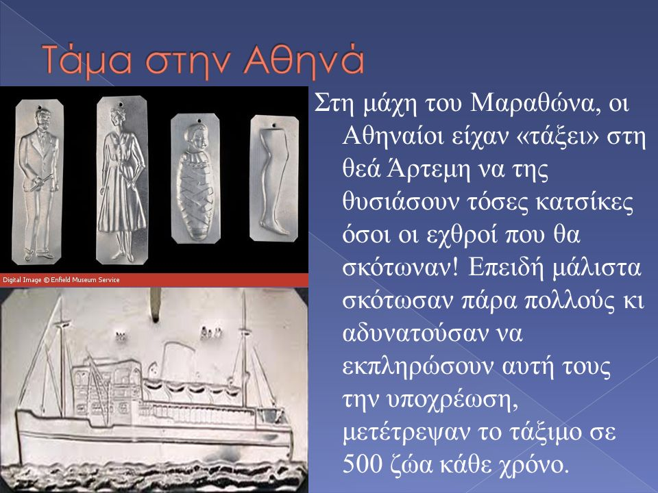 Στη μάχη του Μαραθώνα, οι Αθηναίοι είχαν «τάξει» στη θεά Άρτεμη να της θυσιάσουν τόσες κατσίκες όσοι οι εχθροί που θα σκότωναν! Επειδή μάλιστα σκότωσα