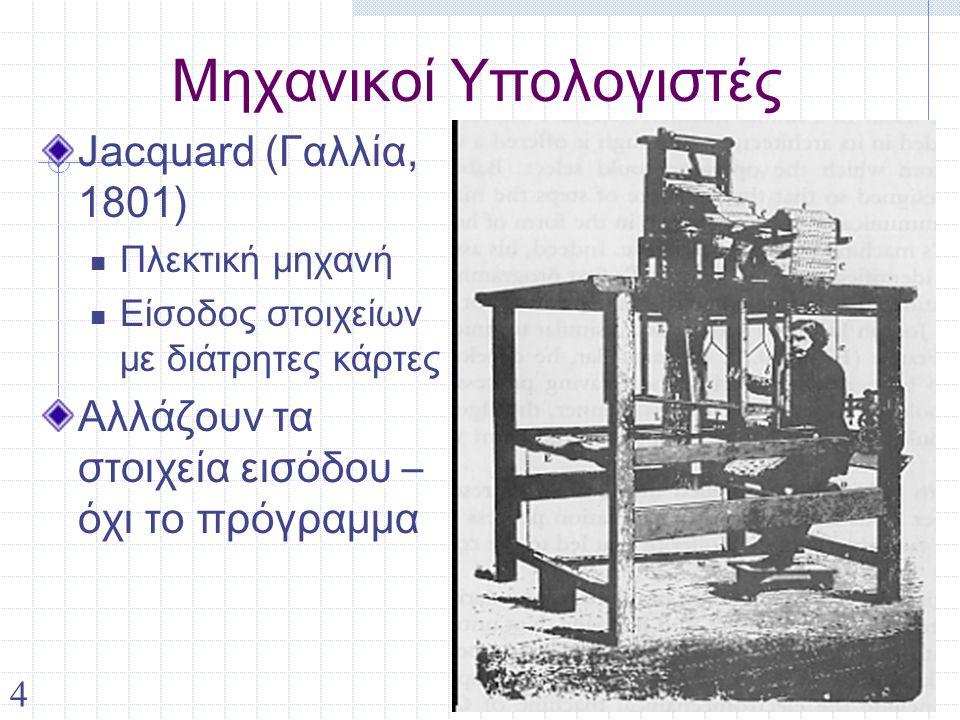 4 Jacquard (Γαλλία, 1801) Πλεκτική μηχανή Είσοδος στοιχείων με διάτρητες κάρτες Αλλάζουν τα στοιχεία εισόδου – όχι το πρόγραμμα