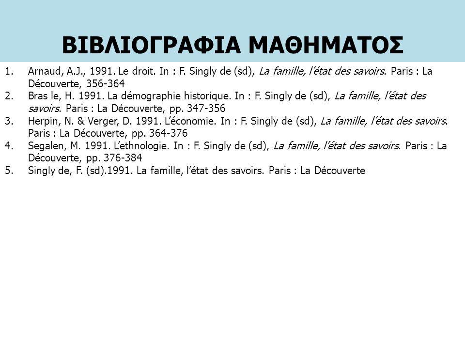 ΒΙΒΛΙΟΓΡΑΦΙΑ ΜΑΘΗΜΑΤΟΣ 1.Arnaud, A.J., 1991. Le droit.