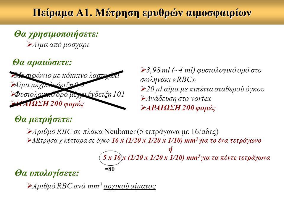 Πείραμα Α1. Μέτρηση ερυθρών αιμοσφαιρίων  Αριθμό RBC σε πλάκα Neubauer (5 τετράγωνα με 16/αδες)  Μέτρησα χ κύτταρα σε όγκο 16 x (1/20 x 1/20 x 1/10)