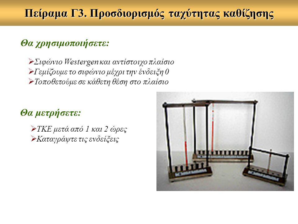 Πείραμα Γ3.