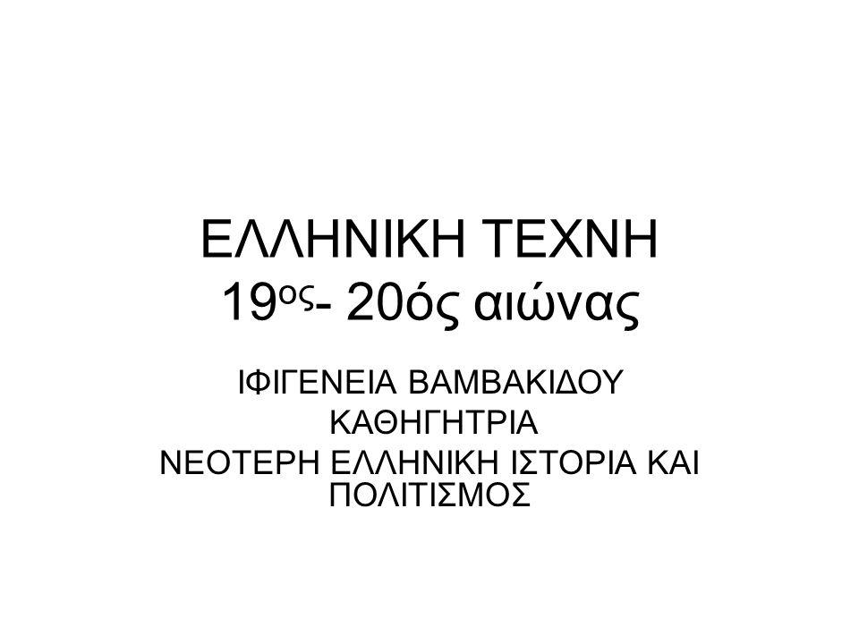 Το θετικό για τις εθνικές διεκδικήσεις ήταν η αποχώρηση των Οθωμανών από την Κρήτη, η οποία απέκτησε την αυτονομία της (1898) πρώτο στάδιο για την ενσωμάτωσή της στην Ελλάδα (1913)