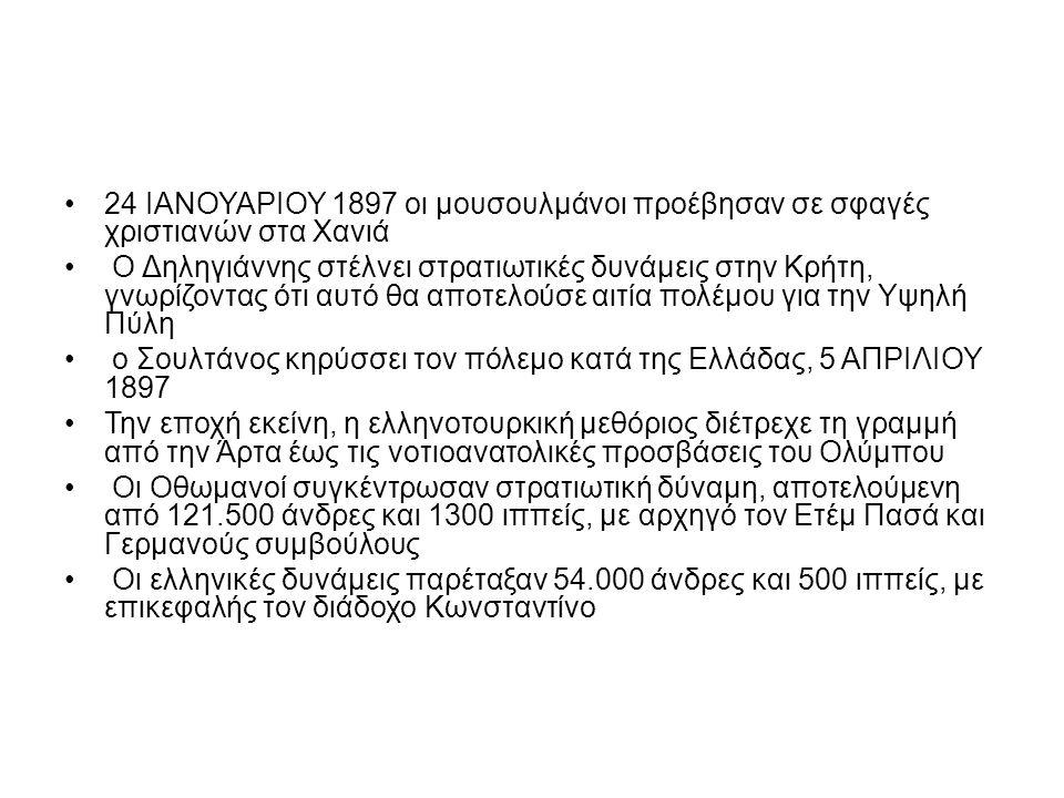 24 ΙΑΝΟΥΑΡΙΟΥ 1897 οι μουσουλμάνοι προέβησαν σε σφαγές χριστιανών στα Χανιά Ο Δηληγιάννης στέλνει στρατιωτικές δυνάμεις στην Κρήτη, γνωρίζοντας ότι αυ