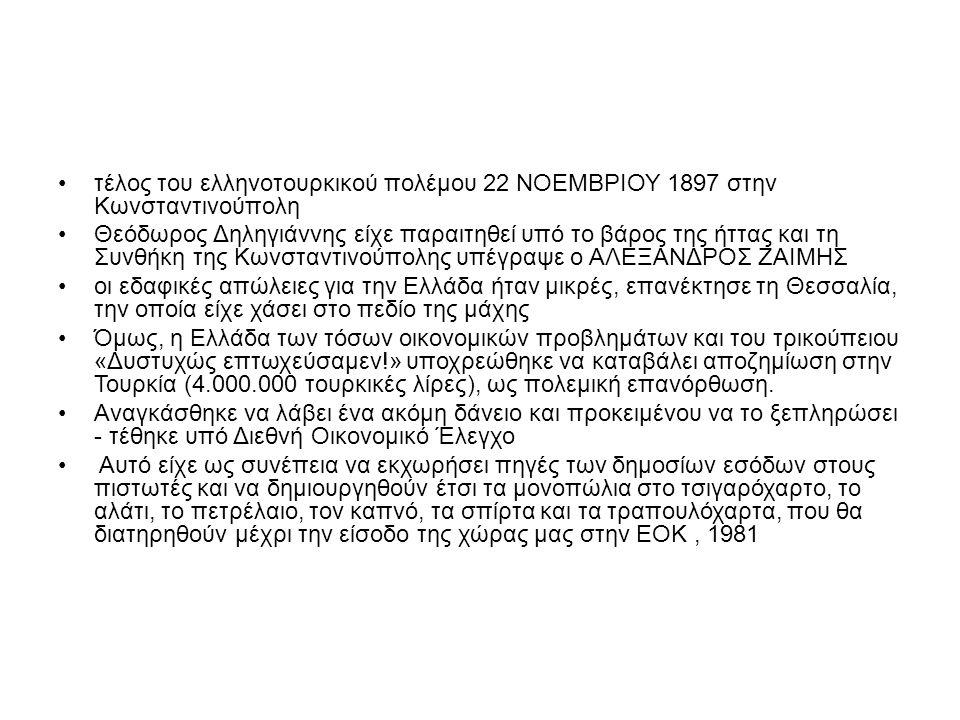 τέλος του ελληνοτουρκικού πολέμου 22 ΝΟΕΜΒΡΙΟΥ 1897 στην Κωνσταντινούπολη Θεόδωρος Δηληγιάννης είχε παραιτηθεί υπό το βάρος της ήττας και τη Συνθήκη τ