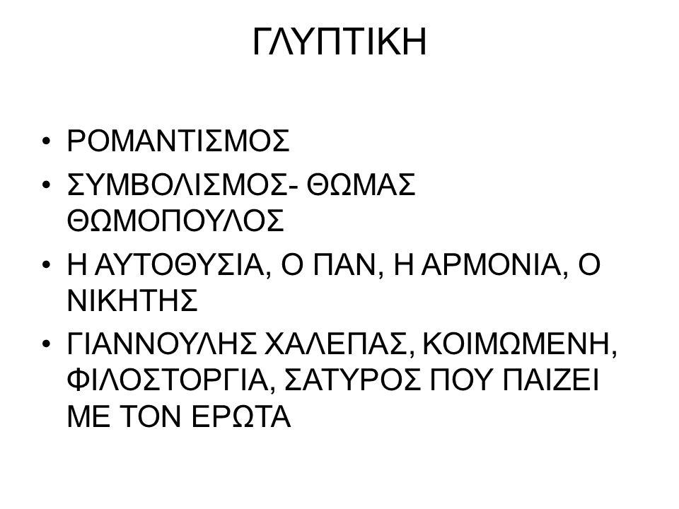 ΓΛΥΠΤΙΚΗ ΡΟΜΑΝΤΙΣΜΟΣ ΣΥΜΒΟΛΙΣΜΟΣ- ΘΩΜΑΣ ΘΩΜΟΠΟΥΛΟΣ Η ΑΥΤΟΘΥΣΙΑ, Ο ΠΑΝ, Η ΑΡΜΟΝΙΑ, Ο ΝΙΚΗΤΗΣ ΓΙΑΝΝΟΥΛΗΣ ΧΑΛΕΠΑΣ, ΚΟΙΜΩΜΕΝΗ, ΦΙΛΟΣΤΟΡΓΙΑ, ΣΑΤΥΡΟΣ ΠΟΥ ΠΑ
