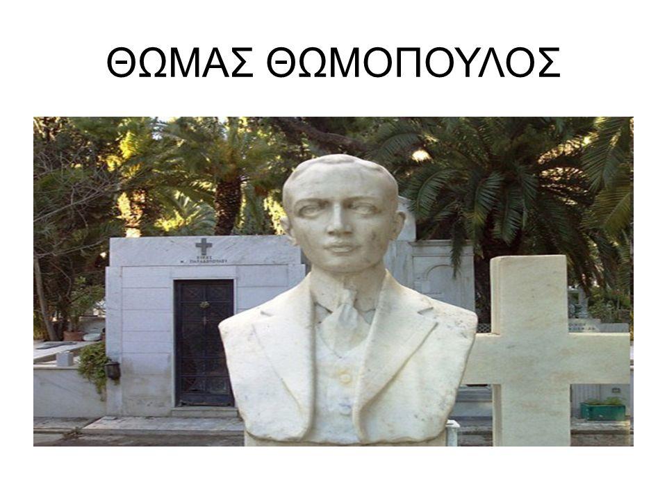 ΘΩΜΑΣ ΘΩΜΟΠΟΥΛΟΣ