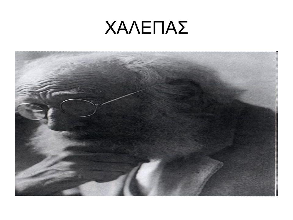ΧΑΛΕΠΑΣ