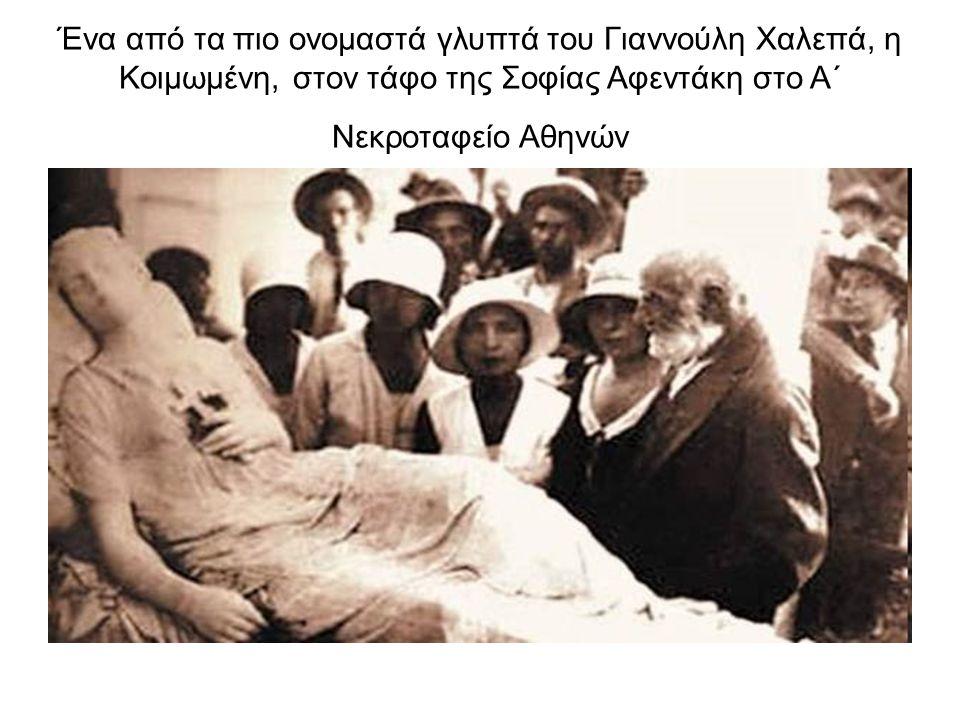 Ένα από τα πιο ονομαστά γλυπτά του Γιαννούλη Χαλεπά, η Κοιμωμένη, στον τάφο της Σοφίας Αφεντάκη στο Α΄ Νεκροταφείο Αθηνών