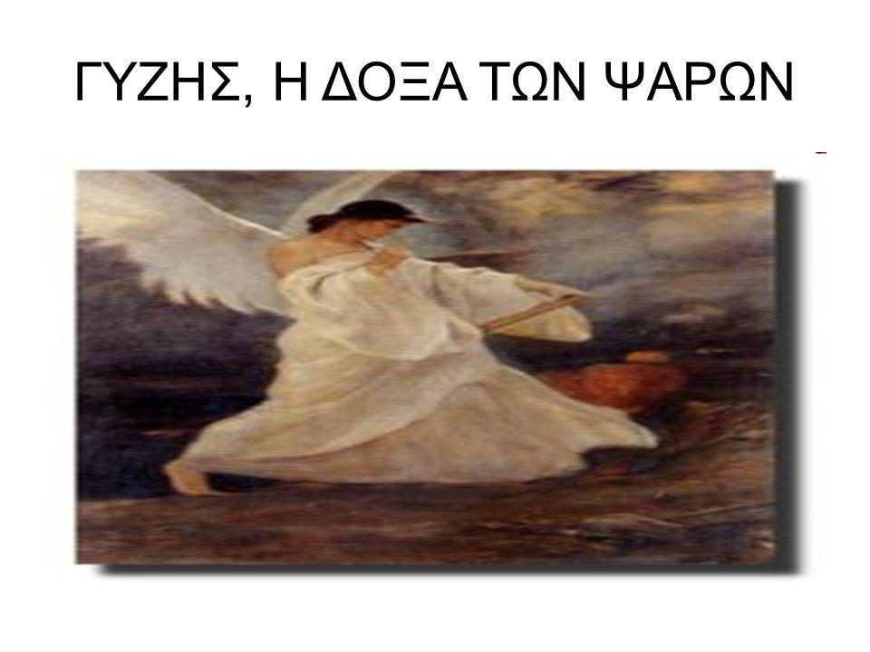 ΓΥΖΗΣ, Η ΔΟΞΑ ΤΩΝ ΨΑΡΩΝ