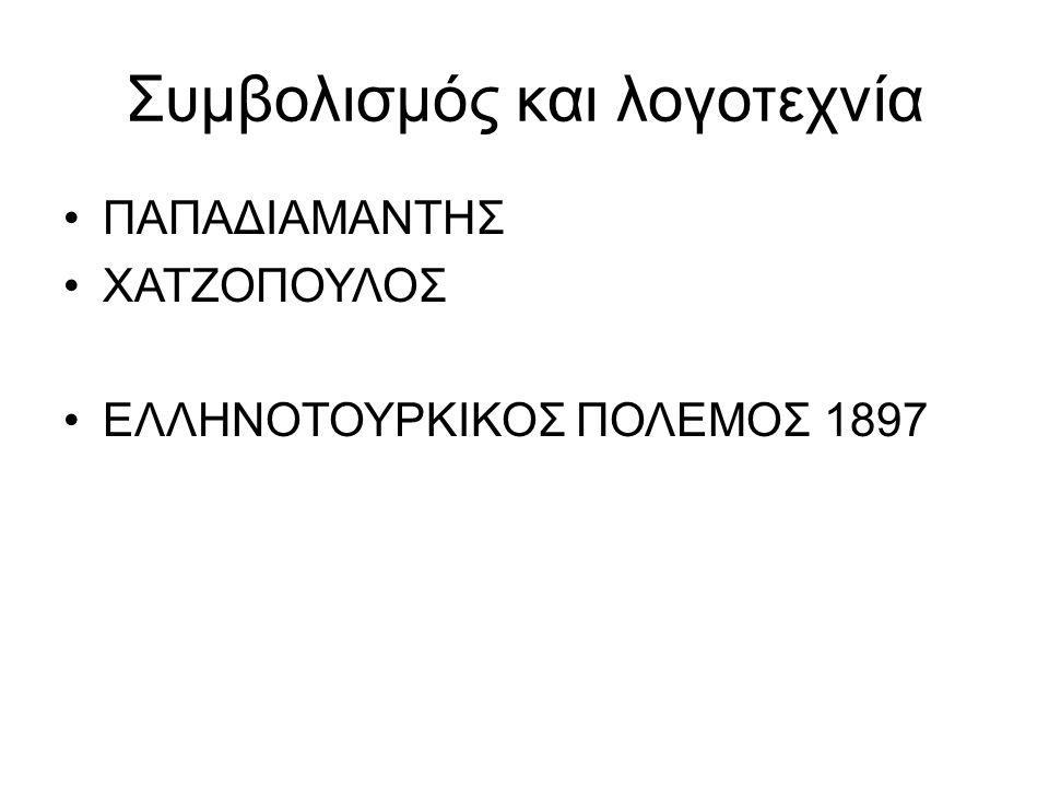Συμβολισμός και λογοτεχνία ΠΑΠΑΔΙΑΜΑΝΤΗΣ ΧΑΤΖΟΠΟΥΛΟΣ ΕΛΛΗΝΟΤΟΥΡΚΙΚΟΣ ΠΟΛΕΜΟΣ 1897