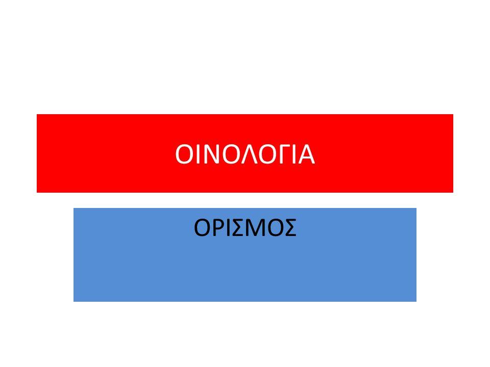 ΟΙΝΟΛΟΓΙΑ ΟΡΙΣΜΟΣ