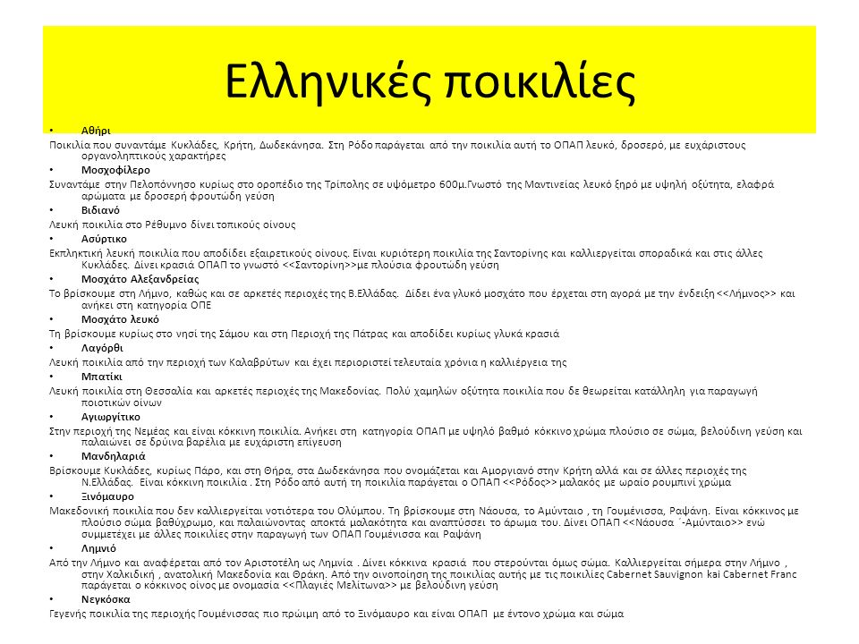 Ελληνικές ποικιλίες Αθήρι Ποικιλία που συναντάμε Κυκλάδες, Κρήτη, Δωδεκάνησα.