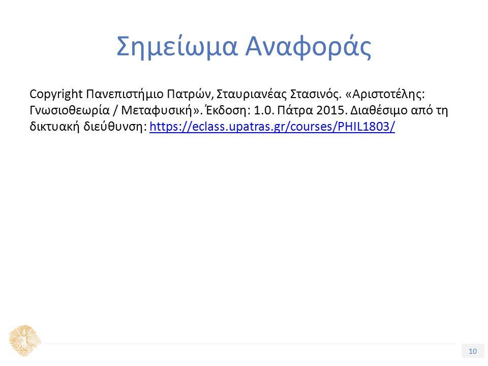10 Τίτλος Ενότητας Σημείωμα Αναφοράς Copyright Πανεπιστήμιο Πατρών, Σταυριανέας Στασινός.