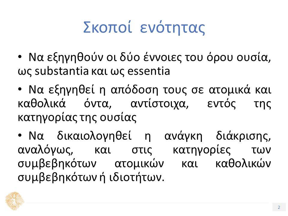 3 Τίτλος Ενότητας Oυσίες & συμβεβηκότα 1 Ουσίες (substantiae): ατομικά χωριστά υποκείμενα, καθέκαστα, όπως ο Σωκράτης, ο Πλάτωνας, ο Βουκεφάλας.