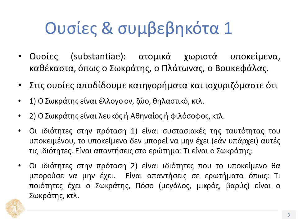 4 Τίτλος Ενότητας Oυσίες & συμβεβηκότα 2 Οι ιδιότητες που απαντούν στο ερώτημα «τι είναι ο Σωκράτης;» είναι ιδιότητες που μας δίνουν την ταυτότητα του Σωκράτη, μας δίνουν την ουσία, τη φύση του τι είναι ο Σωκράτης (π.χ.
