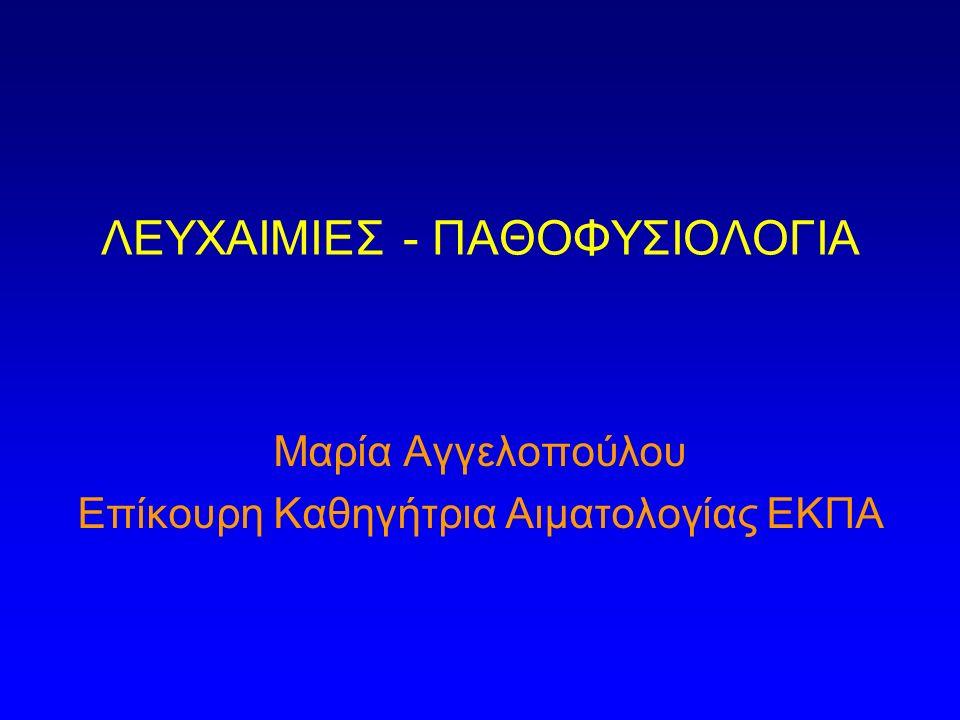 Dohner, Hematology 2007:509-520 ΟΜΛ - ΠΑΘΟΓΕΝΕΙΑ