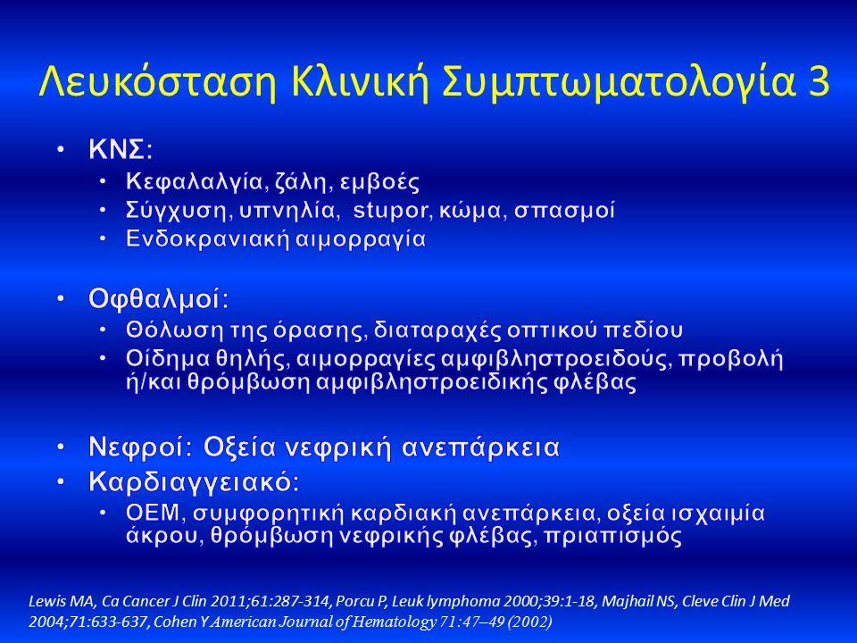 Λευκόσταση Κλινική Συμπτωματολογία 3 Lewis MA, Ca Cancer J Clin 2011;61:287-314, Porcu P, Leuk lymphoma 2000;39:1-18, Majhail NS, Cleve Clin J Med 200