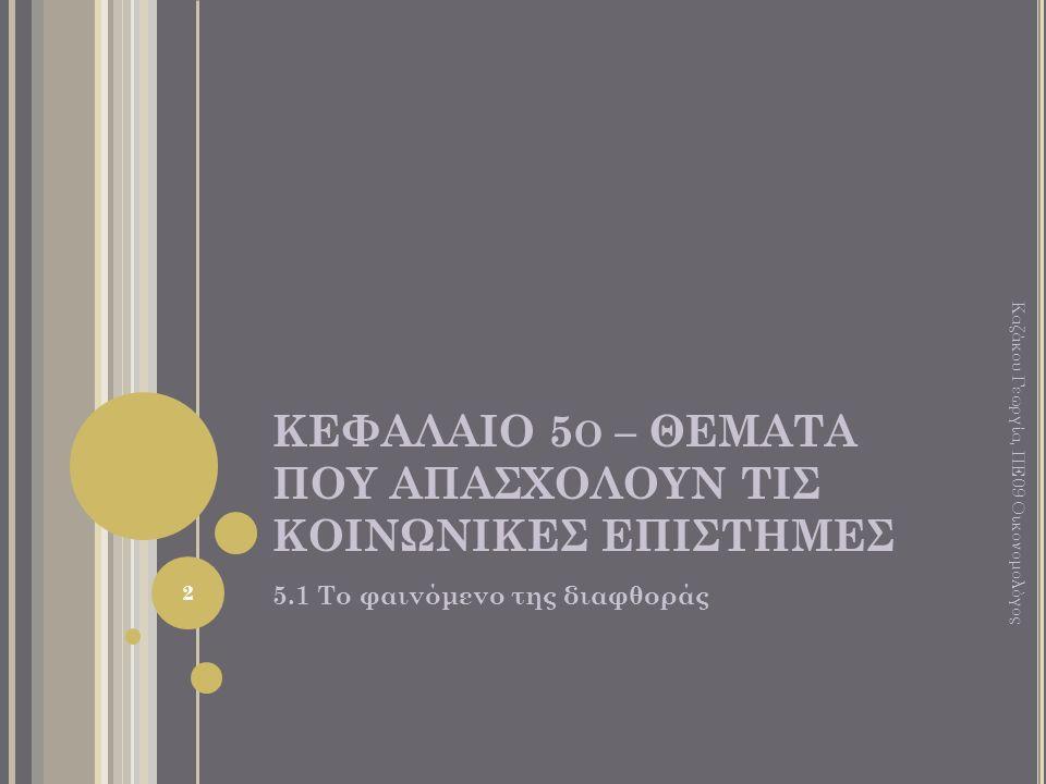 ΚΕΦΑΛΑΙΟ 5 Ο – ΘΕΜΑΤΑ ΠΟΥ ΑΠΑΣΧΟΛΟΥΝ ΤΙΣ ΚΟΙΝΩΝΙΚΕΣ ΕΠΙΣΤΗΜΕΣ 5.1 Το φαινόμενο της διαφθοράς Καζάκου Γεωργία, ΠΕ09 Οικονομολόγος 2