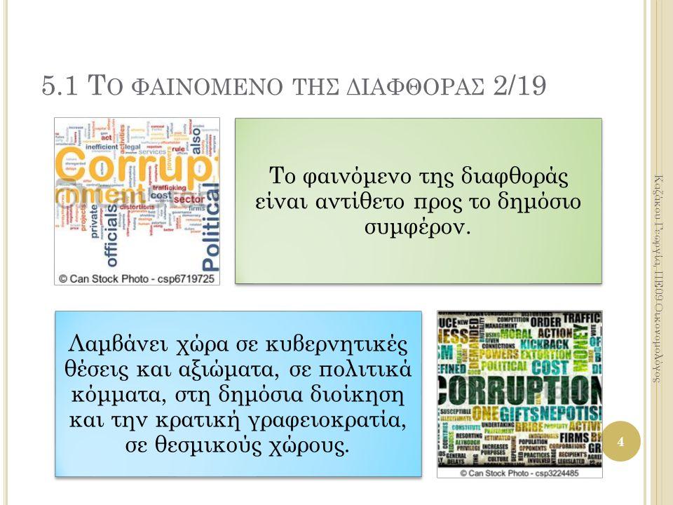 Η διαφθορά διαπερνά όλο το εύρος της κοινωνικής και οικονομικής ζωής Άρα πλέον μιλάμε για φαινόμενο.