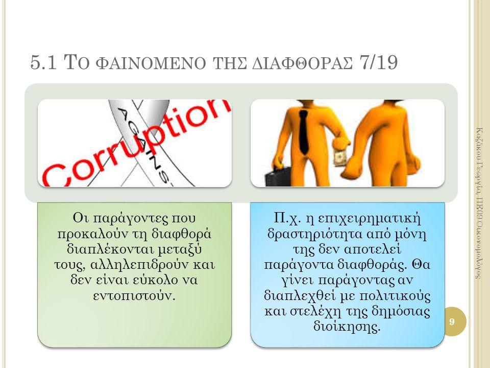 Οι παράγοντες που προκαλούν τη διαφθορά διαπλέκονται μεταξύ τους, αλληλεπιδρούν και δεν είναι εύκολο να εντοπιστούν.