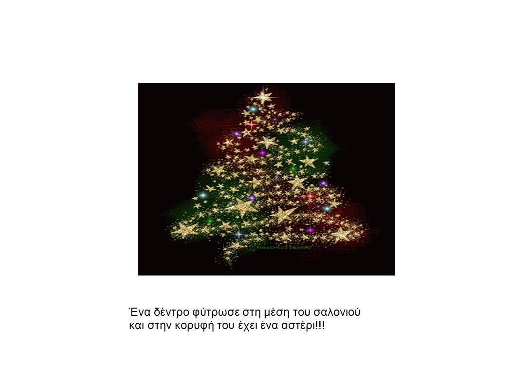 Ένα δέντρο φύτρωσε στη μέση του σαλονιού και στην κορυφή του έχει ένα αστέρι!!!