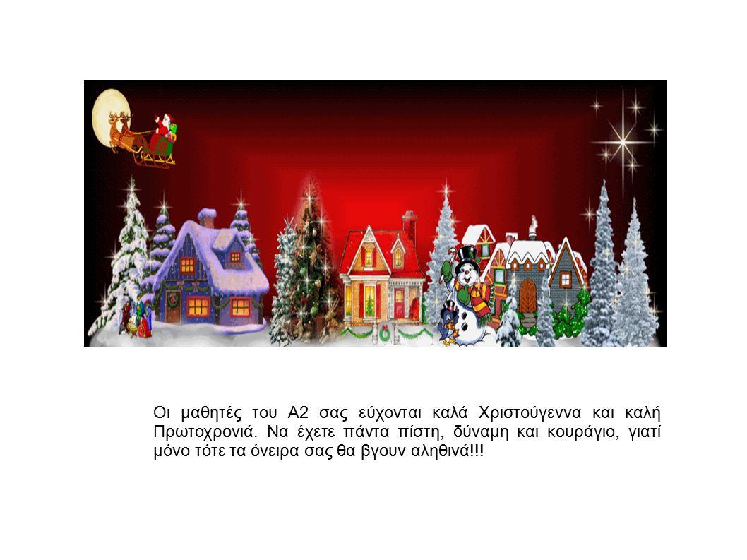 Οι μαθητές του Α2 σας εύχονται καλά Χριστούγεννα και καλή Πρωτοχρονιά.