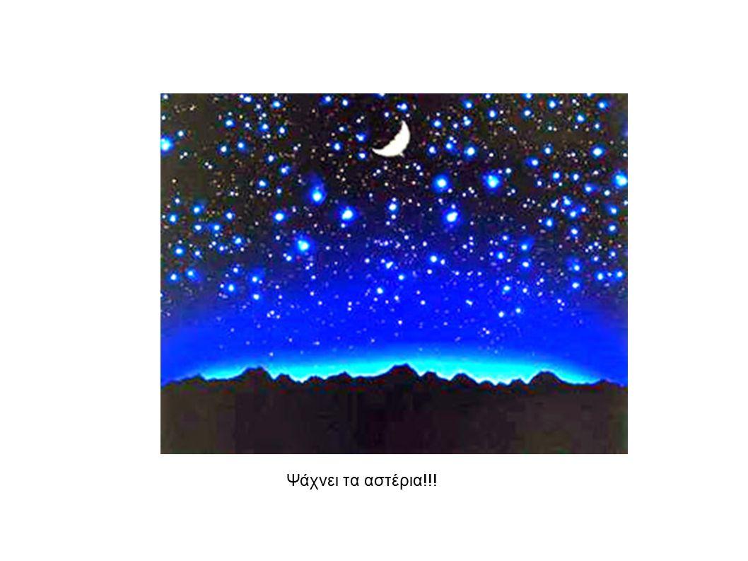 Ψάχνει τα αστέρια!!!