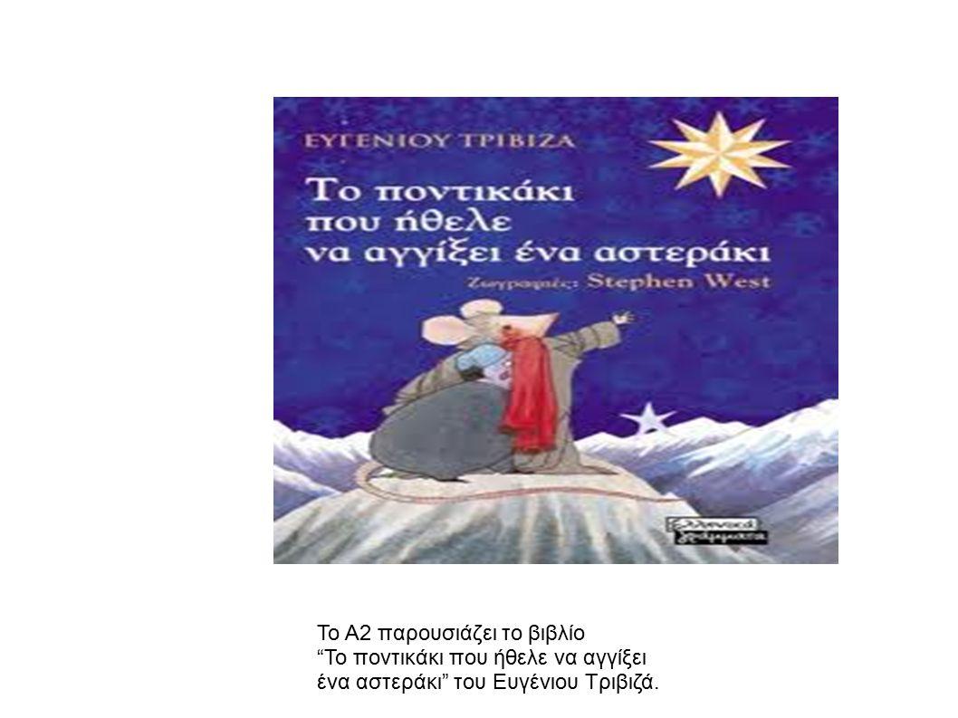 Το Α2 παρουσιάζει το βιβλίο Το ποντικάκι που ήθελε να αγγίξει ένα αστεράκι του Ευγένιου Τριβιζά.