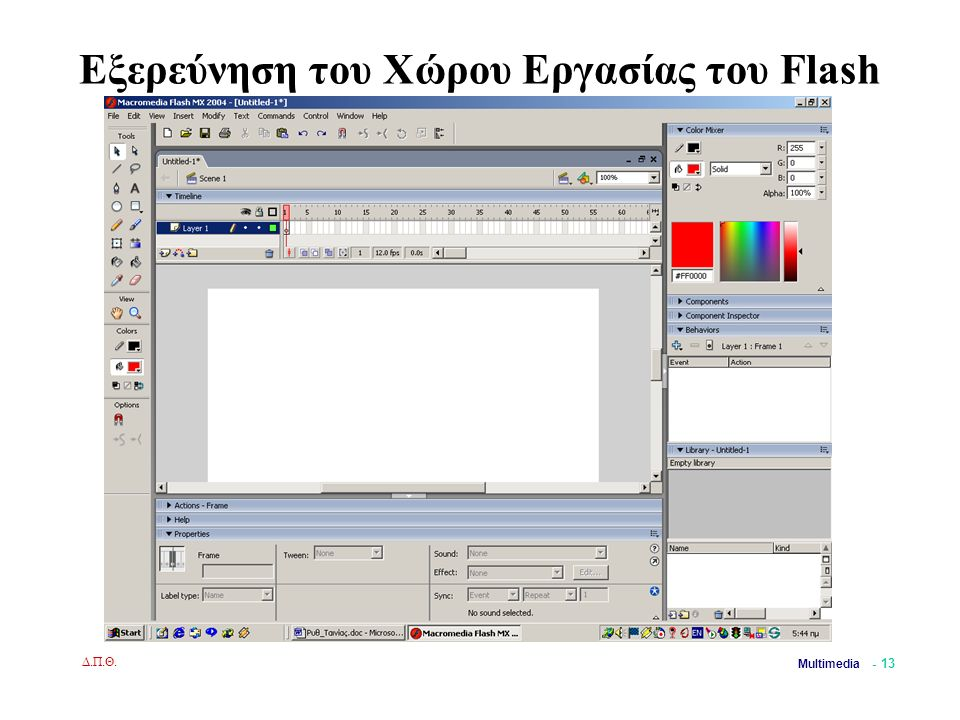 Δ.Π.Θ. Multimedia - 13 Εξερεύνηση του Χώρου Εργασίας του Flash