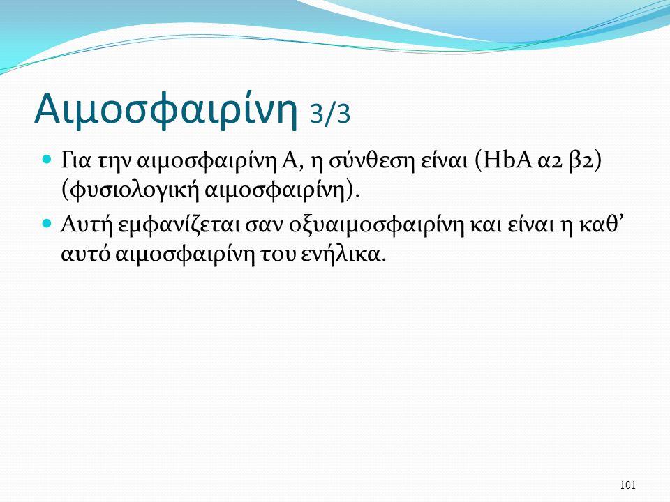 Αιμοσφαιρίνη 3/3 Για την αιμοσφαιρίνη Α, η σύνθεση είναι (HbA α2 β2) (φυσιολογική αιμοσφαιρίνη).