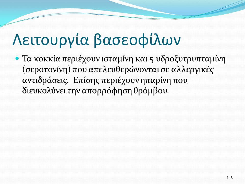 Λειτουργία βασεοφίλων Τα κοκκία περιέχουν ισταμίνη και 5 υδροξυτρυπταμίνη (σεροτονίνη) που απελευθερώνονται σε αλλεργικές αντιδράσεις.