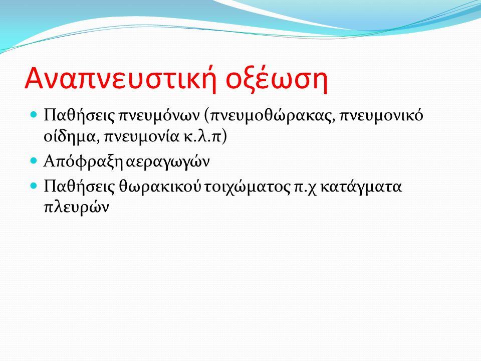 Αναπνευστική οξέωση Παθήσεις πνευμόνων (πνευμοθώρακας, πνευμονικό οίδημα, πνευμονία κ.λ.π) Απόφραξη αεραγωγών Παθήσεις θωρακικού τοιχώματος π.χ κατάγματα πλευρών