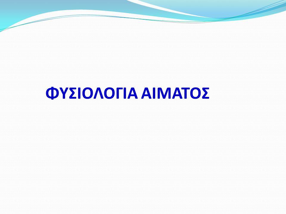ΦΥΣΙΟΛΟΓΙΑ ΑΙΜΑΤΟΣ