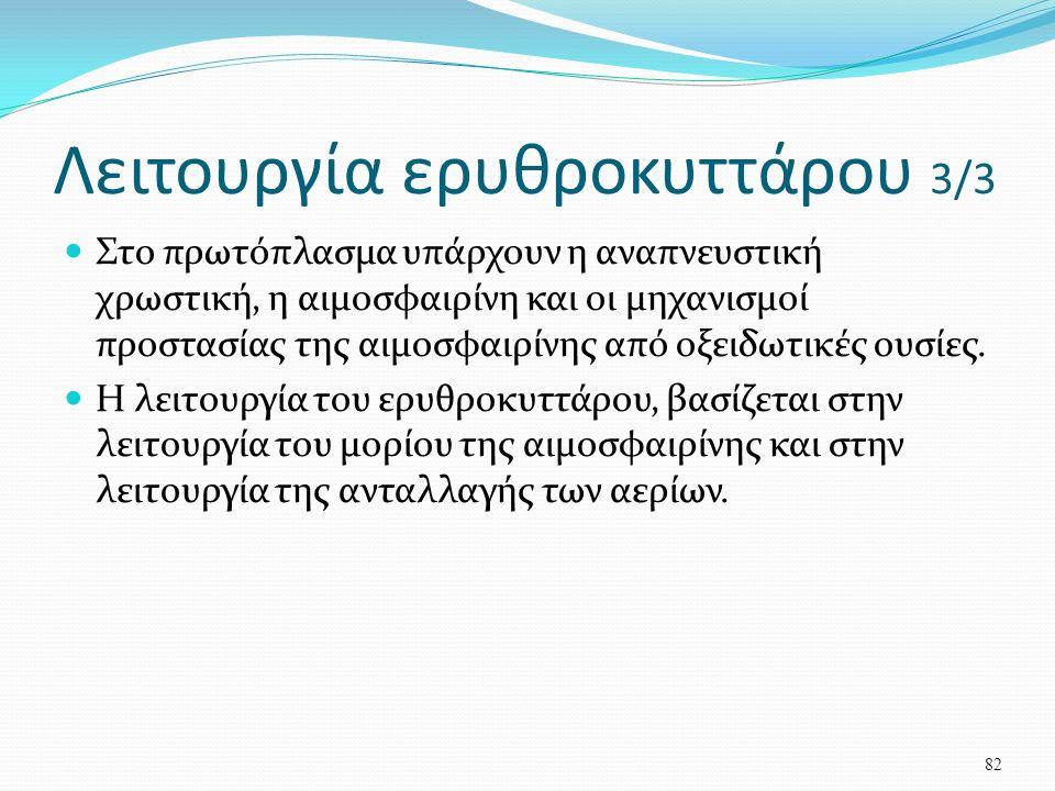 Λειτουργία ερυθροκυττάρου 3/3 Στο πρωτόπλασμα υπάρχουν η αναπνευστική χρωστική, η αιμοσφαιρίνη και οι μηχανισμοί προστασίας της αιμοσφαιρίνης από οξειδωτικές ουσίες.