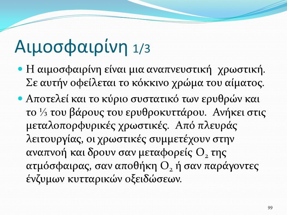 Αιμοσφαιρίνη 1/3 Η αιμοσφαιρίνη είναι μια αναπνευστική χρωστική.
