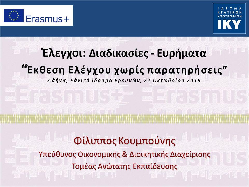 ΕΥΡΗΜΑΤΑ ΕΛΕΓΧΩΝ Οικονομικά Μη έγκαιρη καταβολή της χρηματοδότησης στους φοιτητές Ελλιπή παραστατικά στους φακέλους των δικαιούχων Μη λογιστική καταχώρηση των τόκων & διαφάνεια στη χρήση τους Μη χρήση ηλεκτρονικού συστήματος τραπεζικής (e-banking) Μη χρήση συστημάτων σύνδεσης του Γραφείου Erasmus με τον ΕΛΚΕ για την άμεση ενημέρωση διαδικασιών Μη προβλεπόμενες από τη σύμβαση παρακρατήσεις