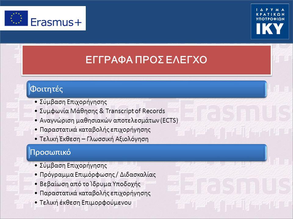 Φοιτητές Σύμβαση Επιχορήγησης Συμφωνία Μάθησης & Transcript of Records Αναγνώριση μαθησιακών αποτελεσμάτων (ECTS) Παραστατικά καταβολής επιχορήγησης Τελική Έκθεση – Γλωσσική Αξιολόγηση Προσωπικό Σύμβαση Επιχορήγησης Πρόγραμμα Επιμόρφωσης / Διδασκαλίας Βεβαίωση από το Ίδρυμα Υποδοχής Παραστατικά καταβολής επιχορήγησης Τελική έκθεση Επιμορφούμενου ΕΓΓΡΑΦΑ ΠΡΟΣ ΕΛΕΓΧΟ