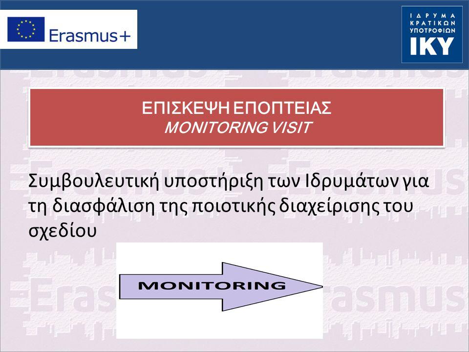 ΕΠΙΣΚΕΨΗ ΕΠΟΠΤΕΙΑΣ MONITORING VISIT Συμβουλευτική υποστήριξη των Ιδρυμάτων για τη διασφάλιση της ποιοτικής διαχείρισης του σχεδίου