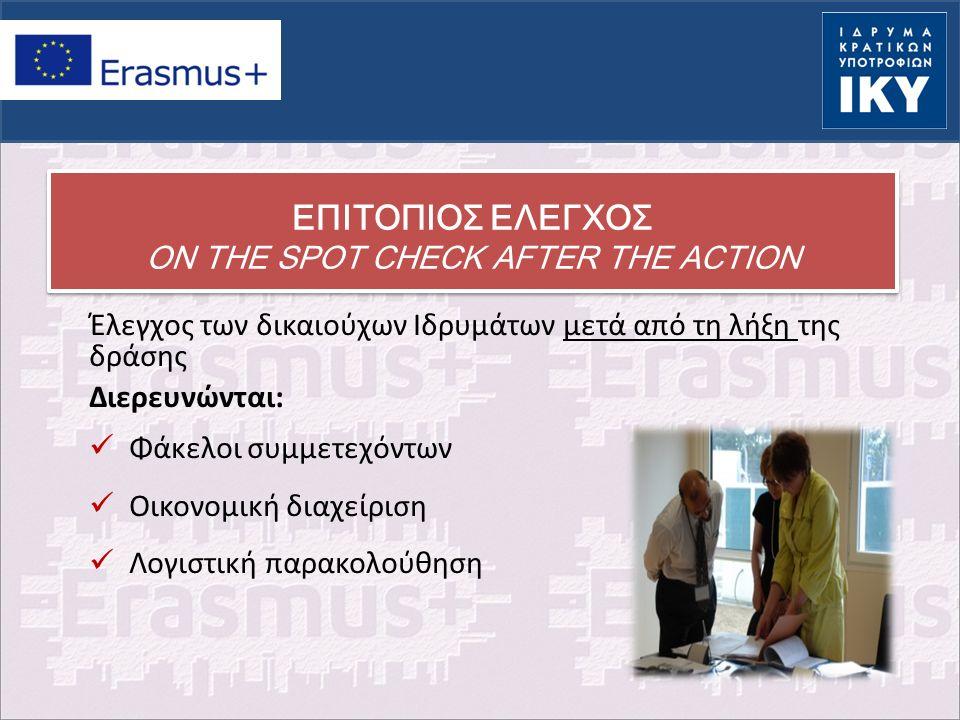 ΕΛΕΓΧΟΣ ΣΥΣΤΗΜΑΤΩΝ SYSTEMS CHECK Έλεγχος των δικαιούχων Ιδρυμάτων μετά από τη λήξη της δράσης Διερευνώνται: Νομιμότητα και πληρότητα της τελευταίας υποβληθείσας Τελικής Έκθεσης Στρατηγική διεθνοποίησης του φορέα Διοικητική διαχείριση Οικονομική διαχείριση Λογιστική παρακολούθηση