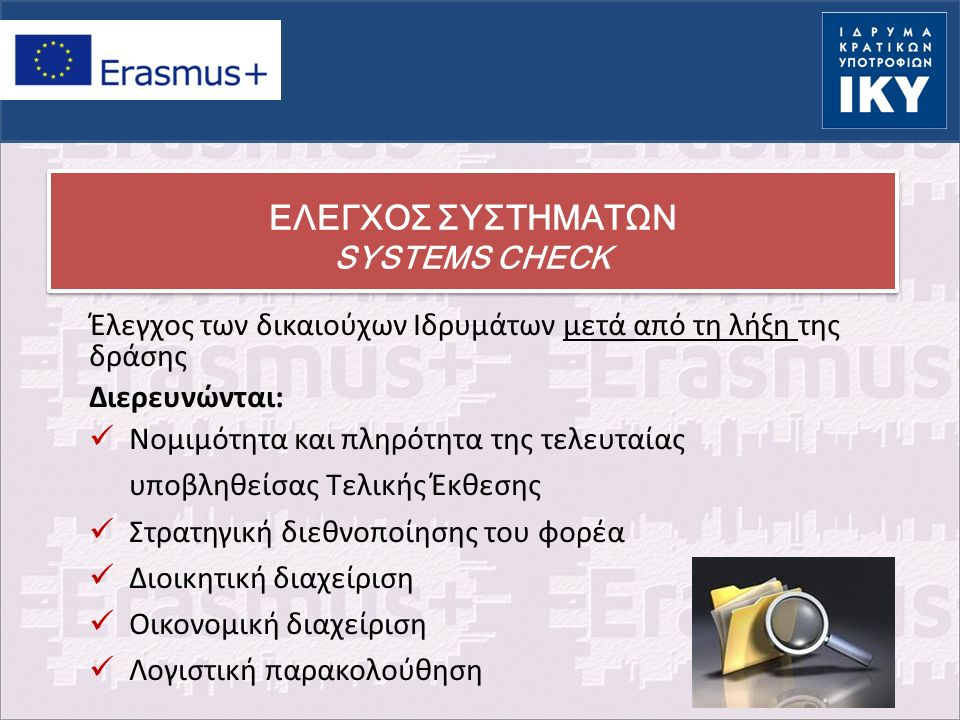 Οικονομικός Έλεγχος Κάρτες επιβίβασης και λοιπά εισιτήρια Τραπεζικά εμβάσματα (extrait) Ασφαλιστήρια συμβόλαια Τυχόν παρακρατήσεις που δεν προβλέπονται Επιλεξιμότητα δαπανών OS Ποιοτικός Έλεγχος Πρόοδος και ποιότητα υλοποίησης του σχεδίου Συμμόρφωση του Ιδρύματος με τις αρχές του Χάρτη Erasmus Επιλογή συμμετεχόντων Επιλεξιμότητα δραστηριοτήτων Βαθμός απορρόφησης κονδυλίων Συνεντεύξεις των συμμετεχόντων ΚΑΤΑ ΤΟΥΣ ΕΛΕΓΧΟΥΣ ΔΙΕΞΑΓΟΝΤΑΙ: