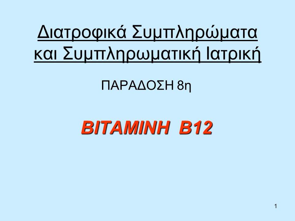 2 Η βιταμίνη Β12 Η Β12 έχει την μεγαλύτερη και πιο πολύπλοκη χημική δομή από όλες τις βιταμίνες.