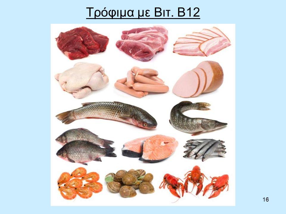 16 Τρόφιμα με Βιτ. Β12