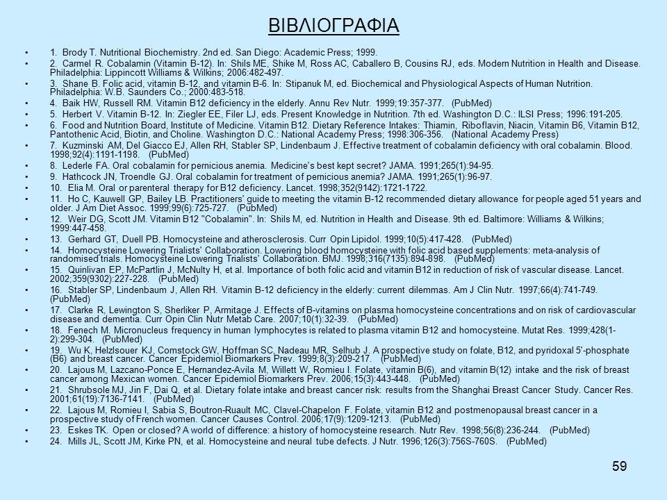 59 ΒΙΒΛΙΟΓΡΑΦΙΑ 1. Brody T. Nutritional Biochemistry.