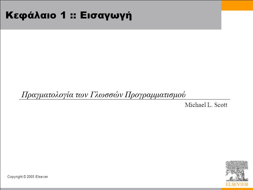 Copyright © 2005 Elsevier Κεφάλαιο 1 :: Εισαγωγή Πραγματολογία των Γλωσσών Προγραμματισμού Michael L.