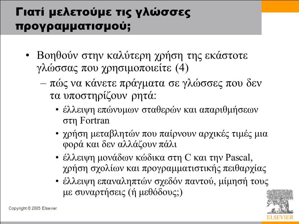 Copyright © 2005 Elsevier Γιατί μελετούμε τις γλώσσες προγραμματισμού; Βοηθούν στην καλύτερη χρήση της εκάστοτε γλώσσας που χρησιμοποιείτε (4) –πώς να