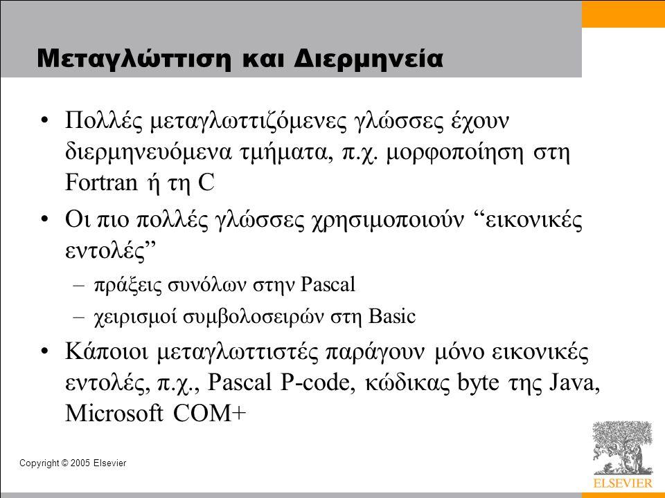 Copyright © 2005 Elsevier Μεταγλώττιση και Διερμηνεία Πολλές μεταγλωττιζόμενες γλώσσες έχουν διερμηνευόμενα τμήματα, π.χ. μορφοποίηση στη Fortran ή τη
