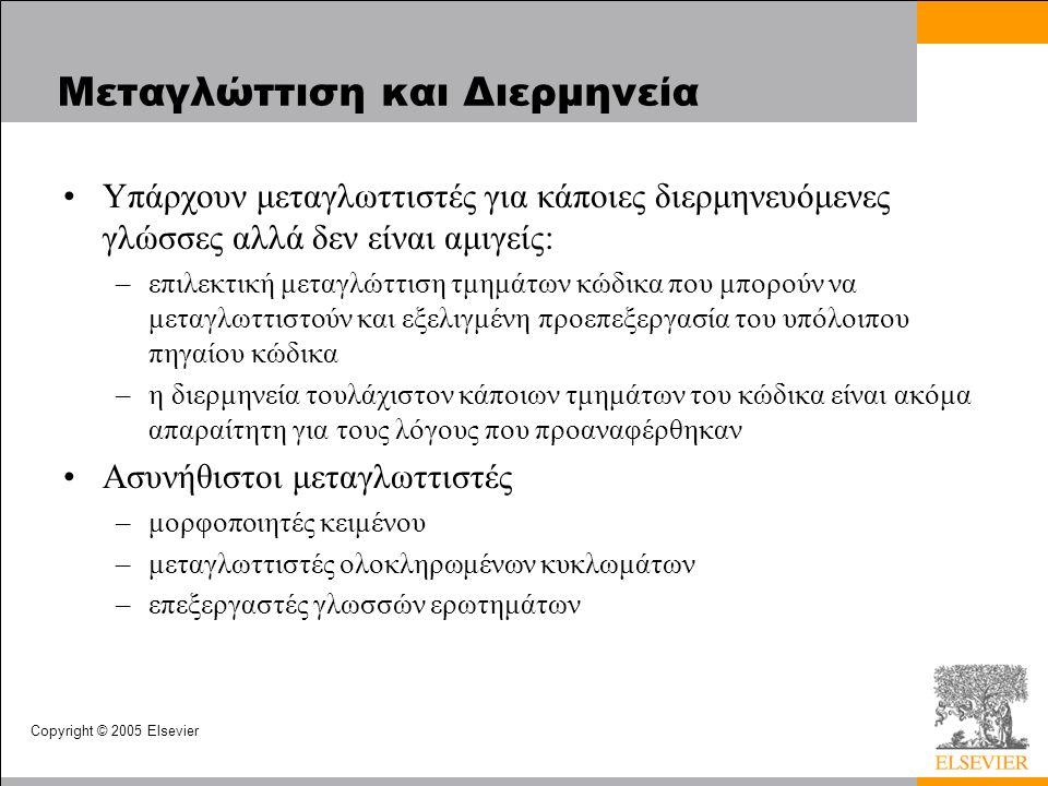 Copyright © 2005 Elsevier Μεταγλώττιση και Διερμηνεία Υπάρχουν μεταγλωττιστές για κάποιες διερμηνευόμενες γλώσσες αλλά δεν είναι αμιγείς: –επιλεκτική