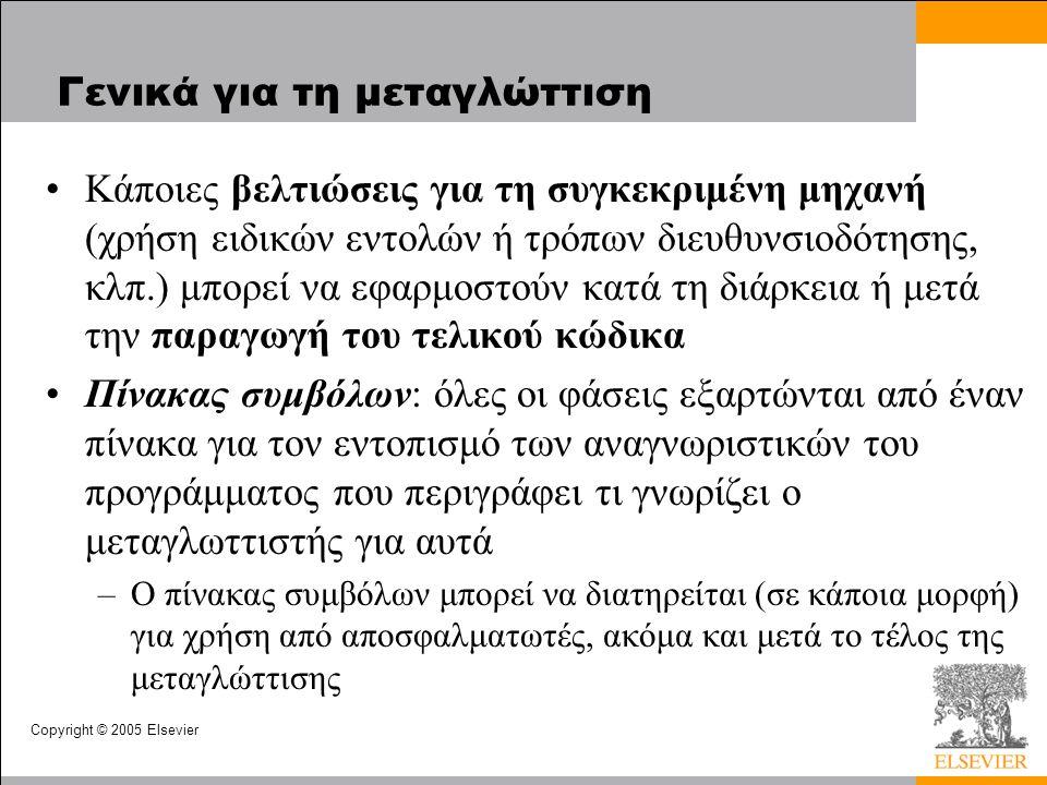 Copyright © 2005 Elsevier Γενικά για τη μεταγλώττιση Κάποιες βελτιώσεις για τη συγκεκριμένη μηχανή (χρήση ειδικών εντολών ή τρόπων διευθυνσιοδότησης,