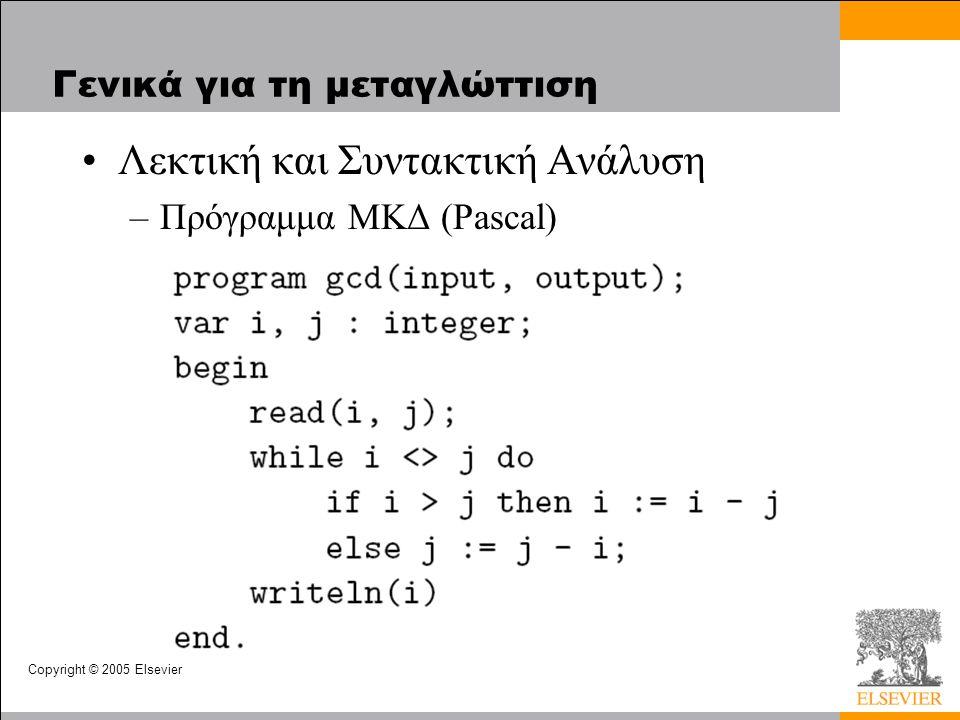 Copyright © 2005 Elsevier Γενικά για τη μεταγλώττιση Λεκτική και Συντακτική Ανάλυση –Πρόγραμμα ΜΚΔ (Pascal)